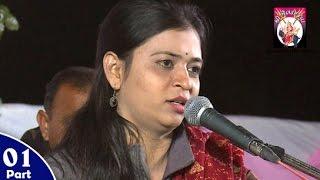 getlinkyoutube.com-Urvashi Radadiya || Urvashi Radadiyano Mojilo LokDayro || Part-01