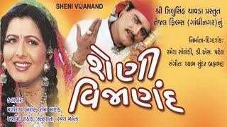 getlinkyoutube.com-Sheni Vijanand (શેણી વિજાણંદ) - Gujarati Movies Full | Maniraj Barot, Snehlata, Roma Manek