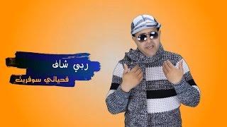 getlinkyoutube.com-Cheb Samadi - Rabi Chaf (EXCLUSIVE Music Video) | (الشاب الصمدي - ربي شاف (حصريأ