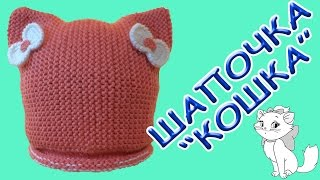 getlinkyoutube.com-Шапка - кошка  спицами / Hat - Cat spokes
