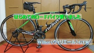 getlinkyoutube.com-はじめてのロードバイク買いましたクロスバイクとの違い Wilier「GTR」2016年 ウィリエール グラン・ツーリズモR
