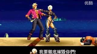 getlinkyoutube.com-【FLASH动画】拳皇:复仇。Kof:Revenge
