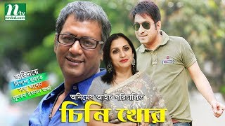 "getlinkyoutube.com-Comedy Bangla Natok ""Chinikhor"" l Bipasha Hayat, Shaju Khadem, George l Drama & Telefilm"