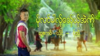 Saw Eh 2017  poe karen new song (  water festival ) မု္လင္မါလု္ေသွ္ယု္အဲဏု္