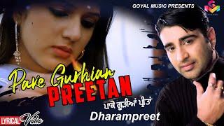 getlinkyoutube.com-Dharampreet - Pa Ke Gurhian Preetan - Lyrics Video - Goyal Music