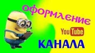 getlinkyoutube.com-Оформление канала на YouTube. Помощь начинающим ютюберам.