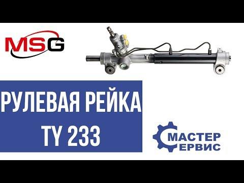 Рулевая рейка с ГУР TOYOTA (TY 233)