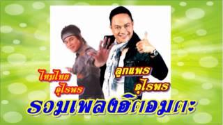 getlinkyoutube.com-รวมเพลงฮิตอมตะ ลูกแพร - ไหมไทย  อุไรพร