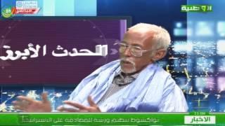 الحدث الابرز مع عمدة اوجفت السابق محمد المختار ولد احمين اعمر- قناة الوطنية