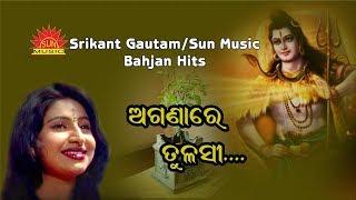 Aganare Tulasi | Odia Bhajan Song |  Sun Music Bhajan Hits