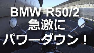 getlinkyoutube.com-BMW R50/2 急激にパワーダウン!  【クラシックバイクで行こう! BMW R50/2 Motovlog】