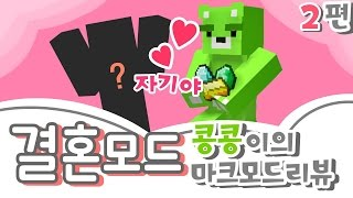 [콩콩] 마인크래프트 결혼모드! 게임에서라도 했으니 다행이야... #2 Minecraft