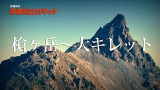 getlinkyoutube.com-『槍ヶ岳』 山頂 ~ 『大キレット』縦走ムービー 【HD】