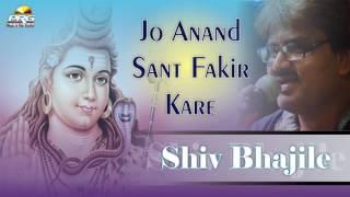 getlinkyoutube.com-Kaushik Bhojak - Jo Anand Sant Fakir Kare | New Shivji Bhajan | Mahashivratri Special | Full Audio
