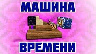getlinkyoutube.com-МАЙНКРАФТ МАШИНА ВРЕМЕНИ