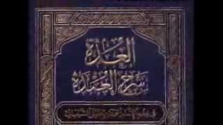 getlinkyoutube.com-000 مقدمة العدة شرح العمدة alhabib