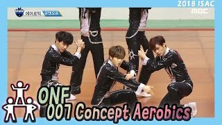 [Idol Star Athletics Championship] 아이돌스타 선수권대회 3부 -ONF, Perfect stage 20180216
