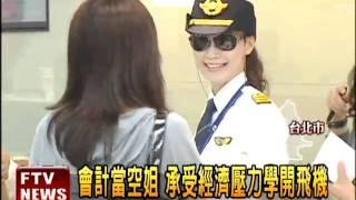 40歲學開飛機 空姐轉職當機師-民視新聞