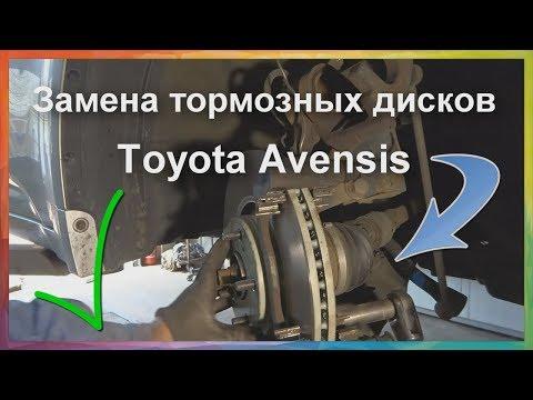 Замена передних тормозных дисков и колодок тойота авенсис .Toyota Avensis 2010 г.в.