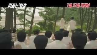 getlinkyoutube.com-피끓는 청춘 Hot Young Bloods Official Trailer (2014)