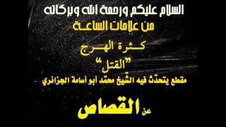 getlinkyoutube.com-القصاص الشيخ محمد أبو أسامة الجزائري