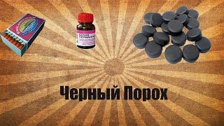 getlinkyoutube.com-Черный Порох своими руками !!!