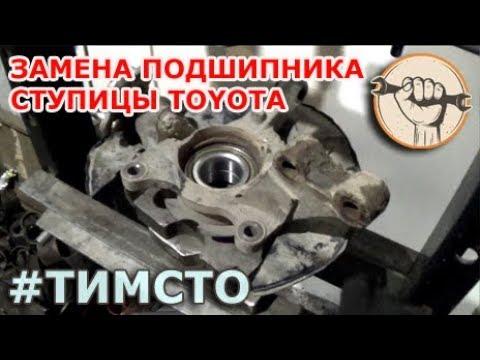 Замена подшипника ступицы Toyota