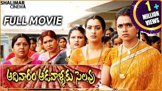 getlinkyoutube.com-Aadivaram Adavallaku Selavu Full Length Comedy Telugu Movie || Sivaji, Suhasini , Brahmanandam