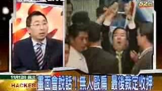 getlinkyoutube.com-中天骇客赵少康 2008年11月12日_chunk_4