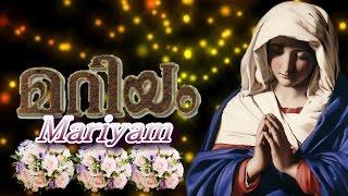 getlinkyoutube.com-MALAYALAM CHRISTIAN DEVOTIONAL SONGS FULL ALBUM | MARIYAM | CHRISTIAN SONGS MALAYALAM