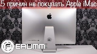 """getlinkyoutube.com-5 причин не покупать Apple iMac me089 27"""" late 2013. Слабые места и недостатки iMac от FERUMM.COM"""