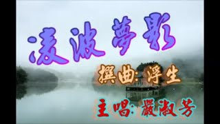 getlinkyoutube.com-凌波夢影_ 嚴淑芳子喉獨唱_附珍藏工尺譜