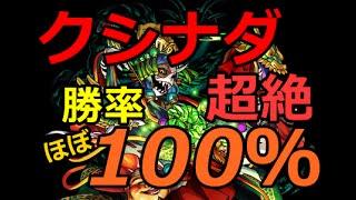 getlinkyoutube.com-【モンスト】クシナダ☆超絶 ほぼ100%で勝つための解説