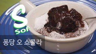 getlinkyoutube.com-[ENG][퐁당오쇼콜라] 만들기!! fondant au chocolat