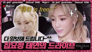 getlinkyoutube.com-CH. girls′ generation 탱구의 화려한 외출! 집순이 탈출! 150901 EP.7