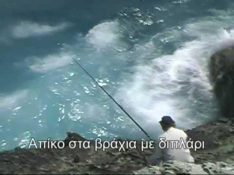 Light Pole Fishing on the rocks - Απίκο στα βράχια με διπλάρι
