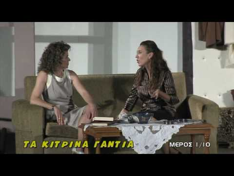 TA ΚΙΤΡΙΝΑ ΓΑΝΤΙΑ - ΑΠΟΦΟΙΤΟΙ 2008 - ΜΕΡΟΣ 1/10