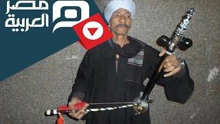 getlinkyoutube.com-مصر العربية | العزف على الربابة إبداع الفن الشعبى