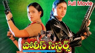 getlinkyoutube.com-Police Sisters Full Length Telugu Movie || Roja, Raasi || Ganesh Videos - DVD Rip..