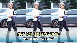 [WD영상][4K] NCT 127 태용(TAEYONG) 포커스 6월 14일 뮤직뱅크 리허설 출근길