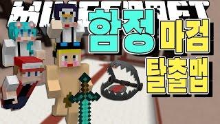 getlinkyoutube.com-최강 마검 쟁탈전!! [함정 마검 탈출맵] 마인크래프트 & Minecraft Magic sword escape Map [진호]