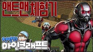 getlinkyoutube.com-천양의 마인크래프트 '마블 앤트맨 슈트' 착용기! | Minecraft : Marvel Ant Man Gameplay