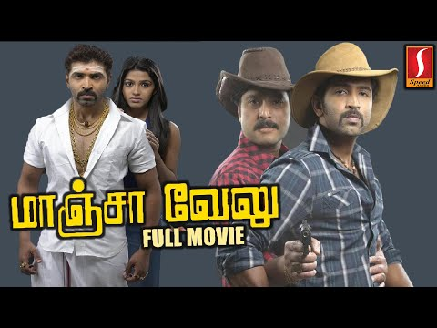 Latest Tamil Full Movie | HD 1080 |  Tamil Romantic Movie | Latest upload | 2017