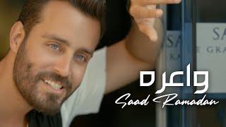 getlinkyoutube.com-Saad Ramadan - Wa3ra 2016 [Music Video] / سعد رمضان - واعره