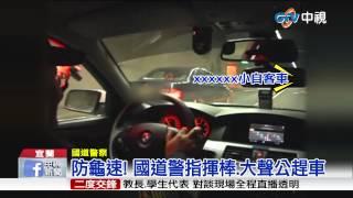 getlinkyoutube.com-【中視新聞】就是說你啦!  雪隧點名警告龜速車 20150803