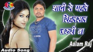 2017कासुपरहिट गाना  शादी से पहले रिहलसल जरुरी बा #Shaadi Se Pehle Rehalsal Jaroori Ba #Aalam Rajl