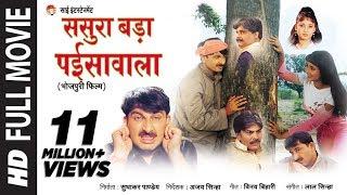 getlinkyoutube.com-Sasura Bada Paisawala - [ Superhit Bhojpuri Full Movie ]