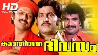 Malayalam-Full-Movie-Kathirunna-Divasam-Ft-MGSoman-JayamaliniCochin-Haneefa width=