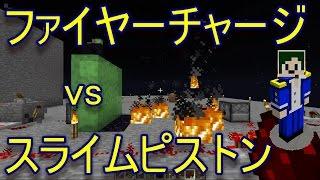 getlinkyoutube.com-【Minecraft】跳ね返せ!打倒!火炎放射器【へぼてっく】