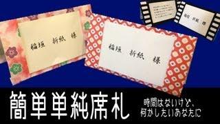 getlinkyoutube.com-折り紙でつくる簡単すぎる結婚式の席札(映画フィルム風・和風)